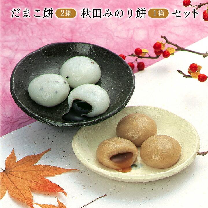 【セキト/送料無料】だまこ餅・秋田みのり餅セット[冷凍]