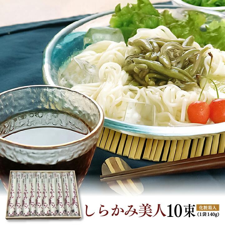 【なべや製麺/送料無料】しらかみ美人うどん10束(化粧箱入り)[常温]