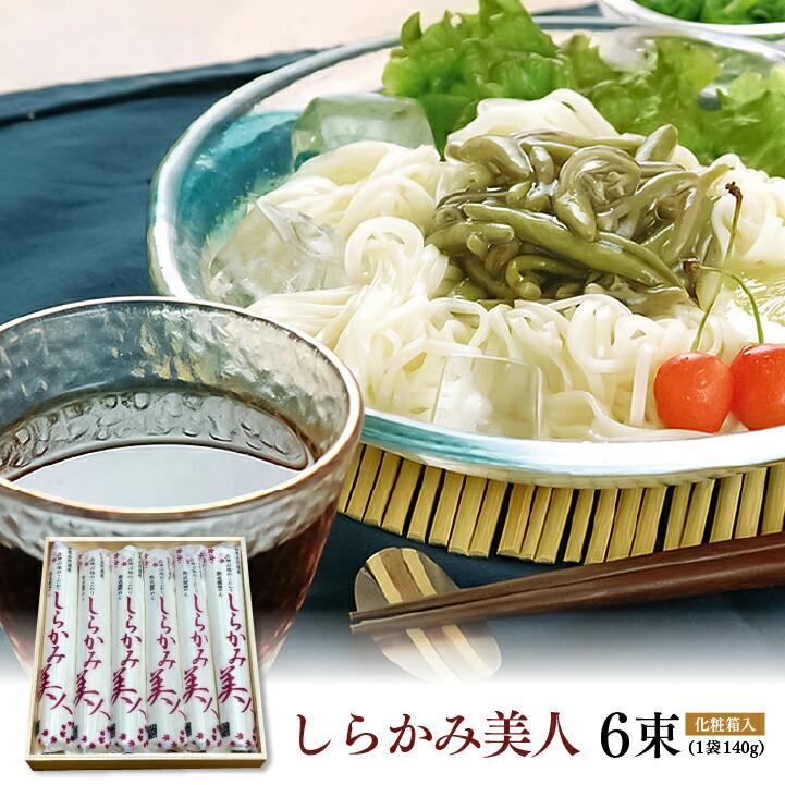 【なべや製麺/送料無料】しらかみ美人うどん6束(化粧箱入り)[常温]