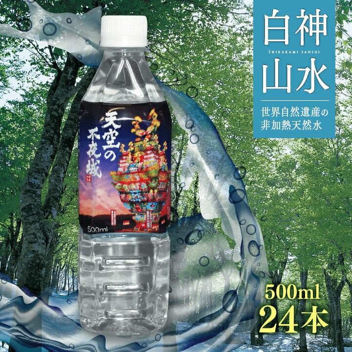 【送料無料】白神山水  不夜城ボトル 500ml×24本[常温]