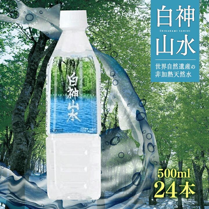 【送料無料】白神山水 500ml×24本[常温]