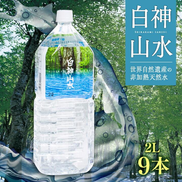 【送料無料】白神山水 2L×9本[常温]