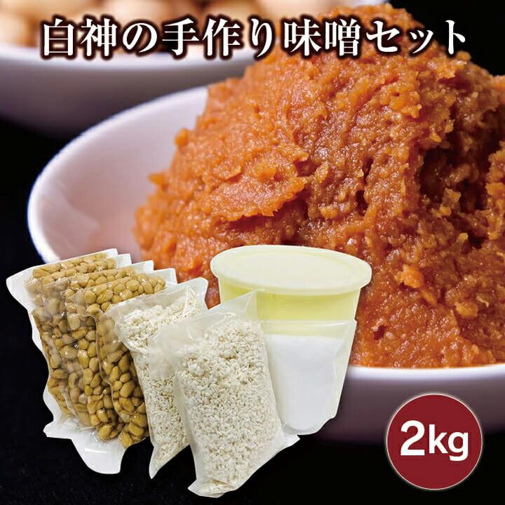 【白神屋/送料無料】白神の手作り味噌セット2kg[冷蔵]