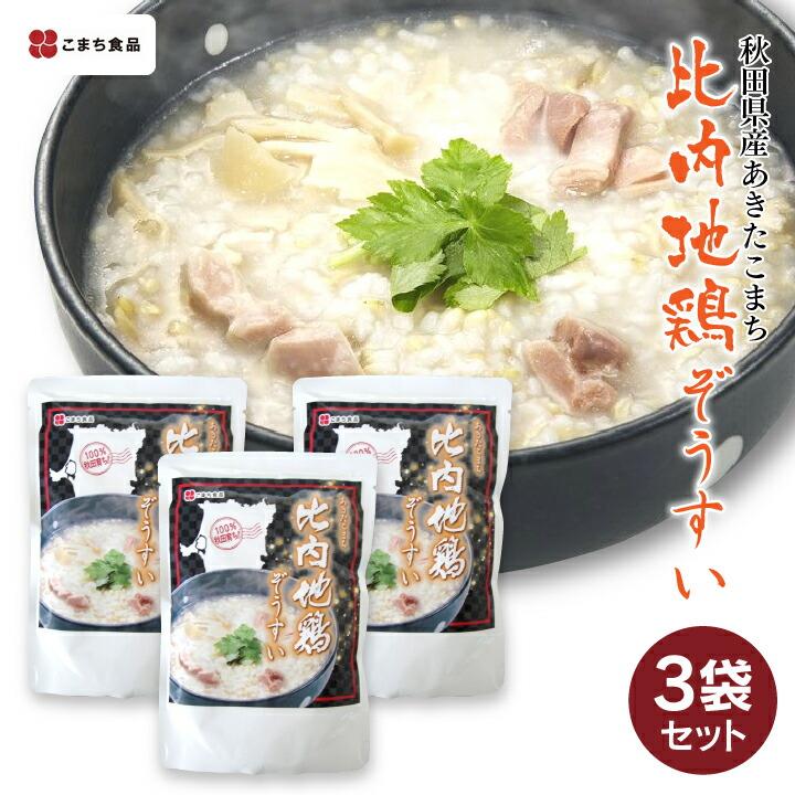 【こまち食品/送料無料】比内地鶏ぞうすい 3袋セット(レトルト)[常温]