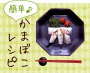 かまぼこレシピ