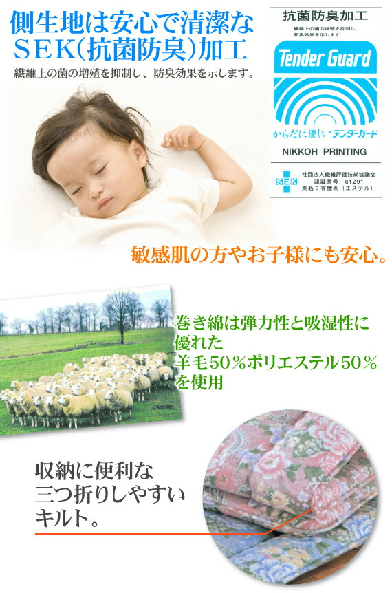 Shirayuki Antibacterial Deodorization Processing Wool