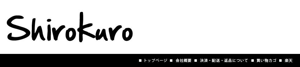 Shirokuro白黒 楽天市場店