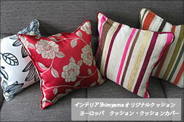 original-cushion