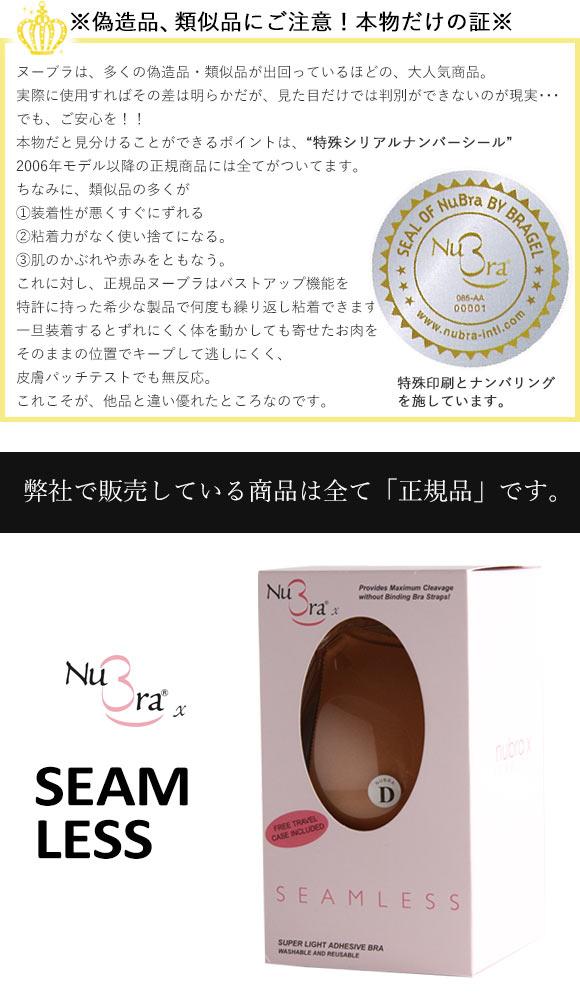 ヌーブラ【Nubra】シームレス正規品