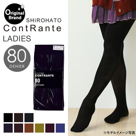 (コントランテ)ContRante カラータイツ 80デニール ゾッキタイプ
