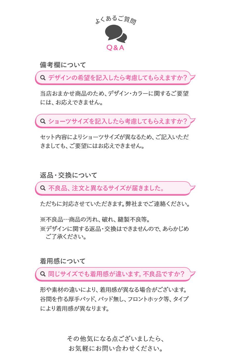 お得福袋☆ブラジャー&ショーツ3点セット