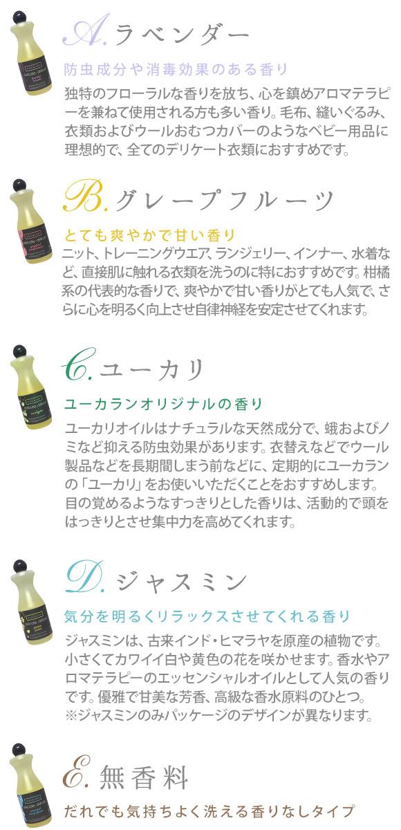 【ユーカラン/EUCALAN】洗濯用洗剤 500ml
