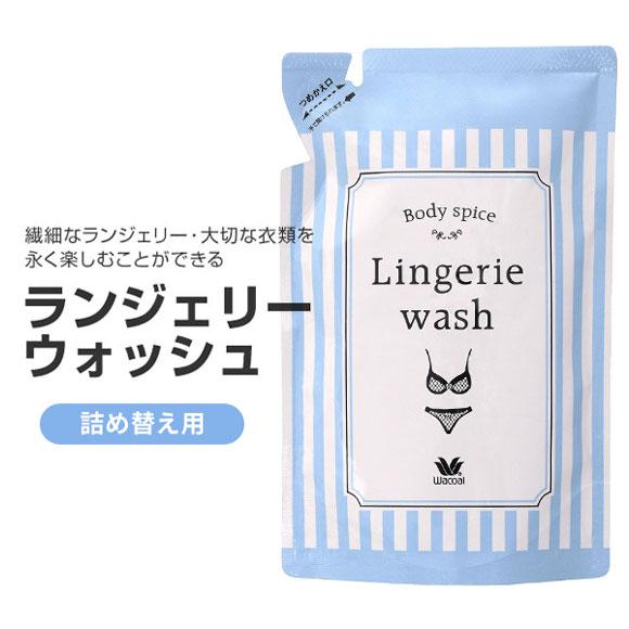 (ワコール)Wacoal Body spice ランジェリーウォッシュ 詰め替え用 下着用洗剤 zra210
