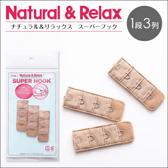 Natural&Relax 拡張フック ホック (1段3列)モカのみ3本入り