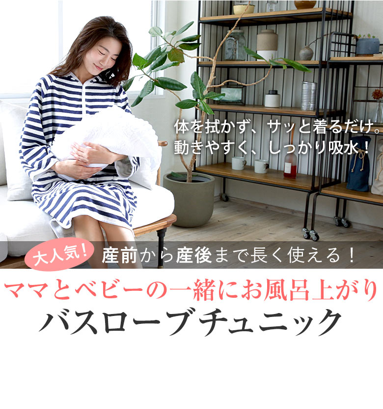 犬印 INUJIRUSHI ママとベビーの一緒にお風呂上り バスローブチュニック