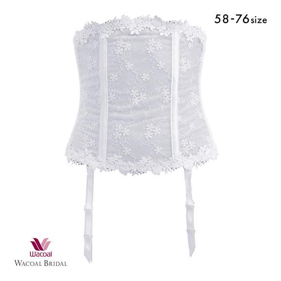 (ワコール)Wacoal ワコールブライダル ウエストニッパー【補正下着 ニッパー】【Bridal_10_ウエストニッパー】