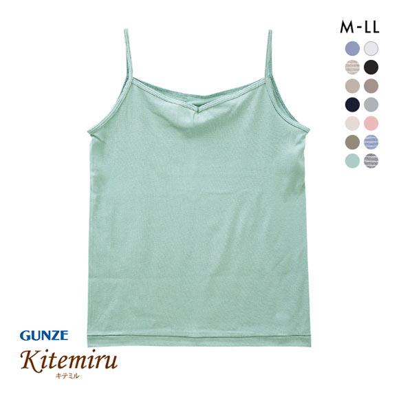 (グンゼ)GUNZE (キテミル)kitemiru 綿100% 柔らかコットン キャミソール