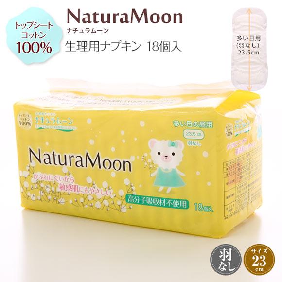【楽天市場】(ナチュラムーン)Natura Moon 生理用ナプキン 多い日 ...