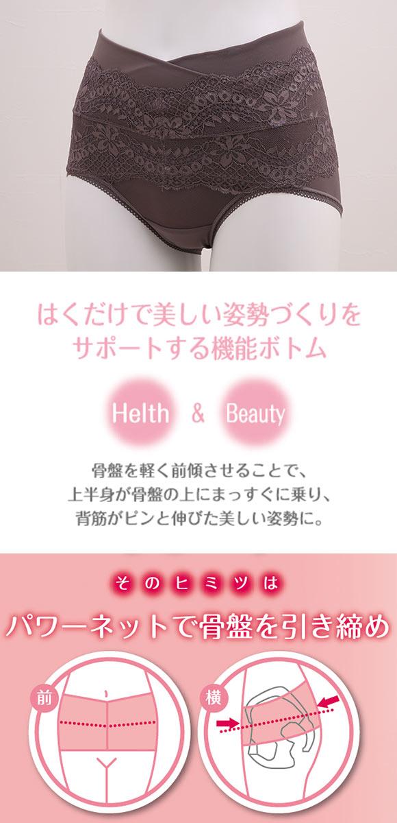 (アツギ)ATSUGI 骨盤メイク 骨盤ベルト付き ショーツ ショートガードル 補正