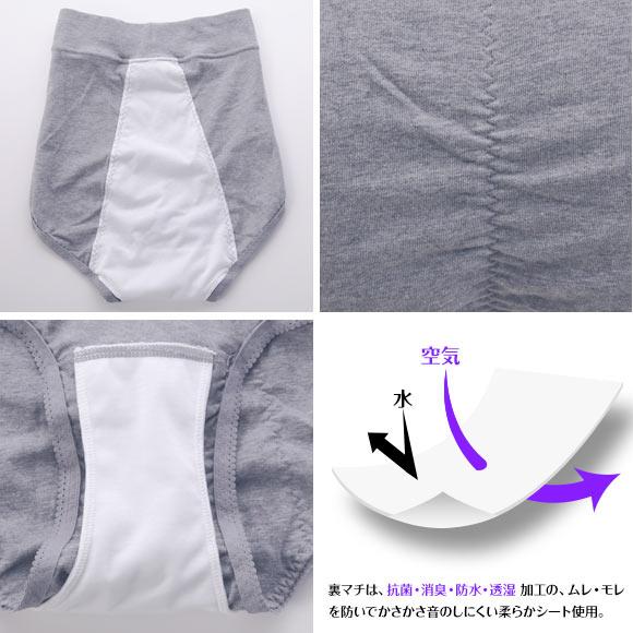 (アツギ)ATSUGI サニタリーショーツ 安心深ばき 特に多い日 夜用 生理用