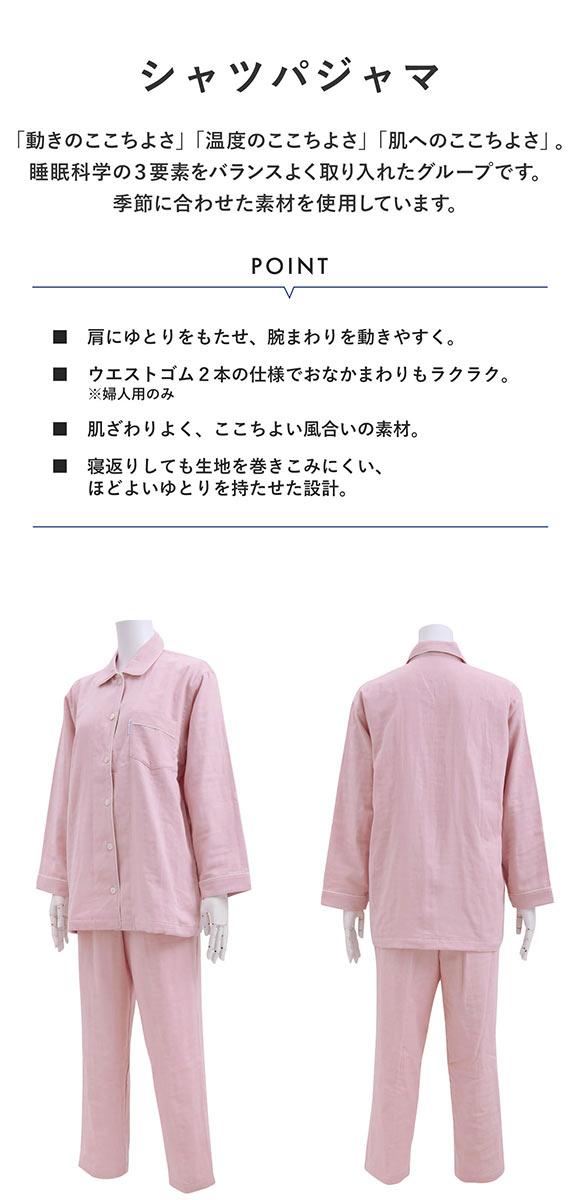 (ワコール)Wacoal 睡眠科学 三重ガーゼ シャツパジャマ 綿100%