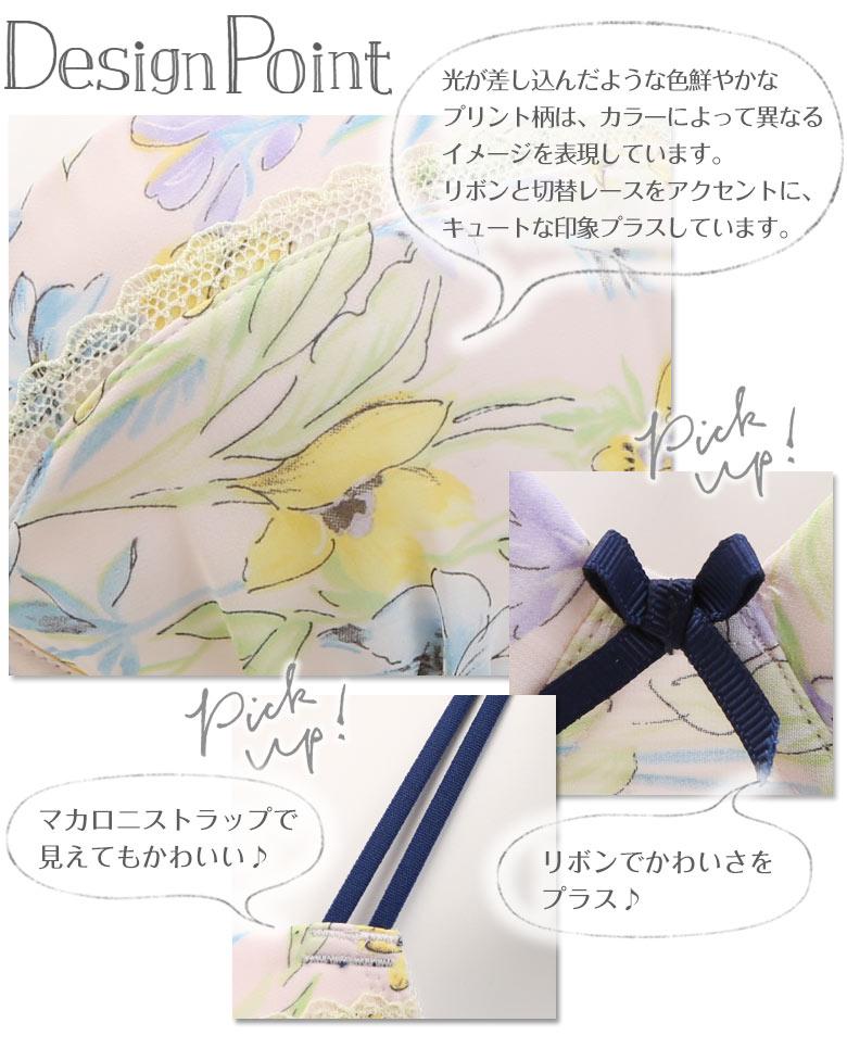 (コントランテ)ContRante エブデコBra Spring Flora 3/4カップ ノンワイヤーブラジャー ワイヤレス