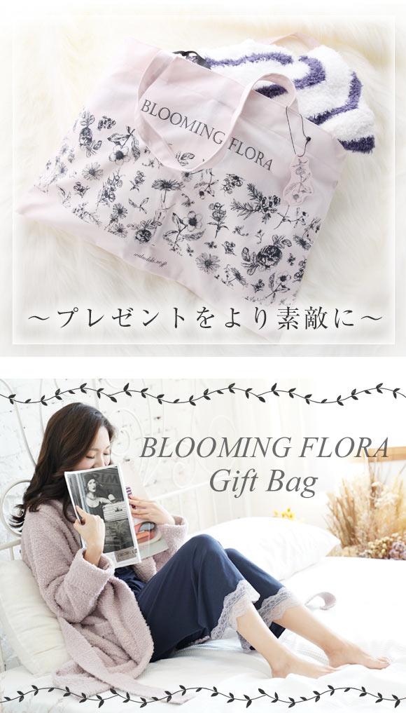 (ブルーミングフローラ)bloomingFLORA ギフト バッグ 大 プレゼントをより素敵に バースデイ クリスマス バレンタイン