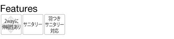 (アフターナイン)Afternine 足まわりソフト サニタリーショーツ(ウィング対応) 綿混