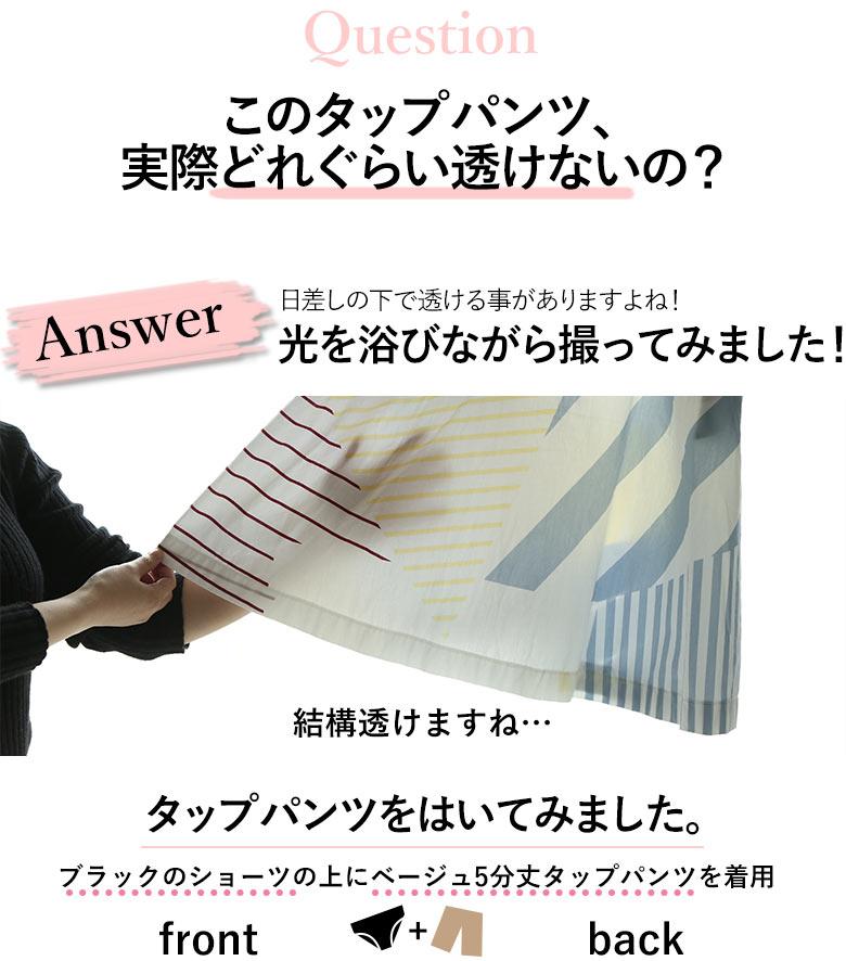 (アツギ)ATSUGI×SHIROHATO コラボ 透けにくい 静電気防止 タップパンツ 5分丈