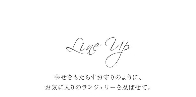 (ラヴィアドゥ)LA VIE A DEUX×SHIROHATOコラボ PortBonheur ポルト・ボヌール 3/4カップ ブラジャー BCDE
