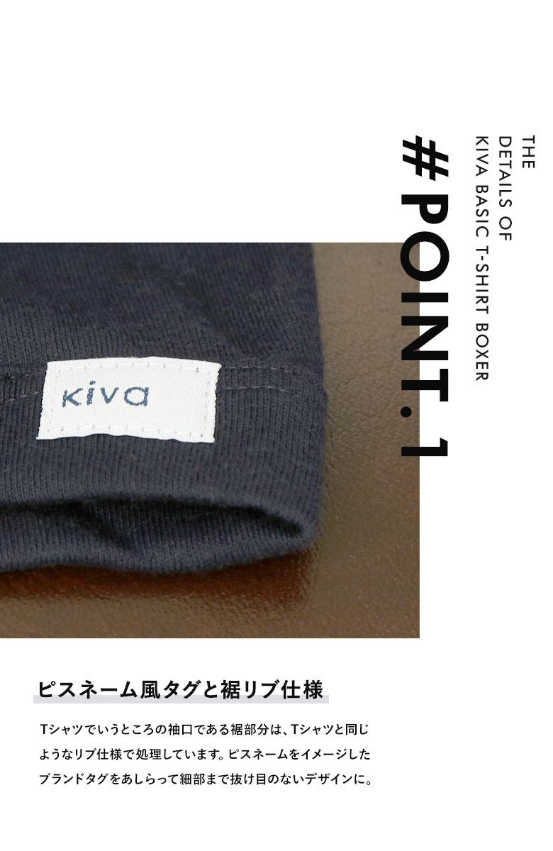 (キヴァ)kiva BASIC T-SHIRT BOXER メンズ ボクサーパンツ M L
