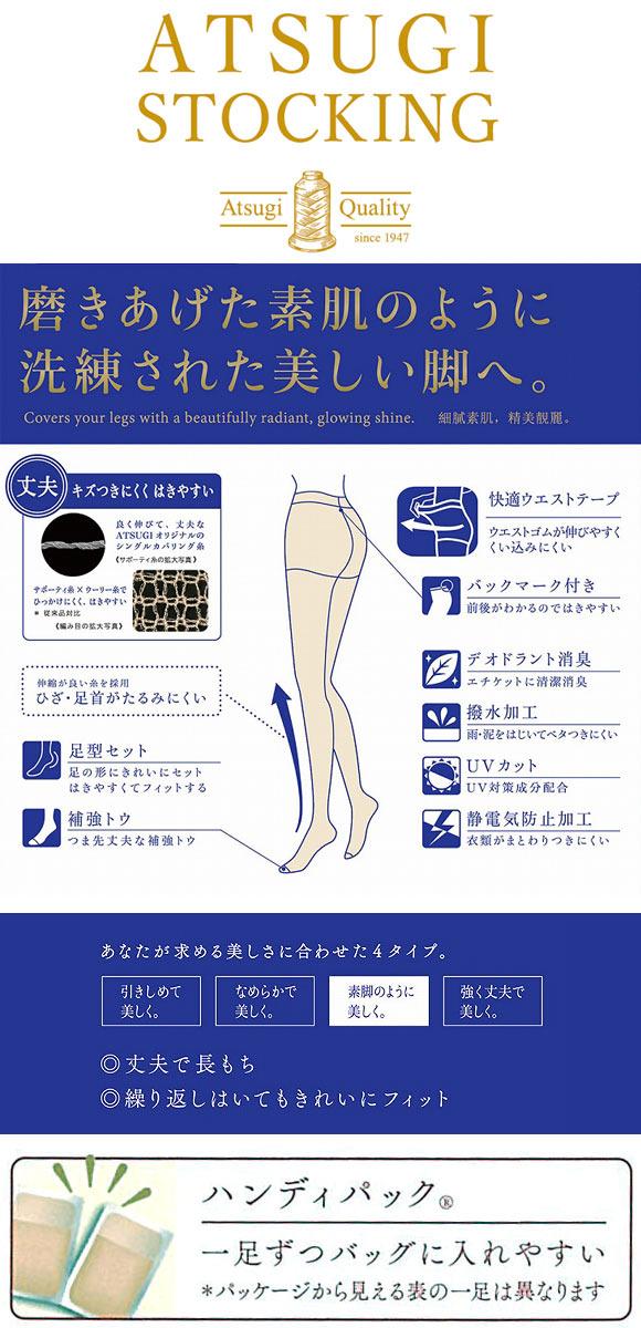 (アツギ)ATSUGI (アツギストッキング)ATSUGI STOCKING 素脚のように美しく。 ストッキング パンスト 3足組 消臭 UVカット