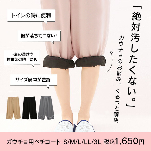 裾汚れ防止 タップパンツ ペチパンツ