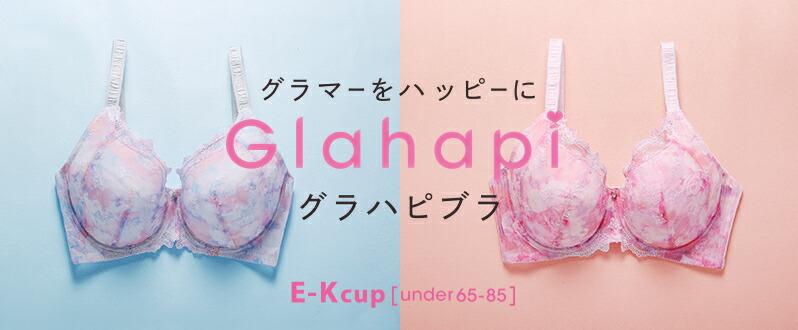 グラハピ2