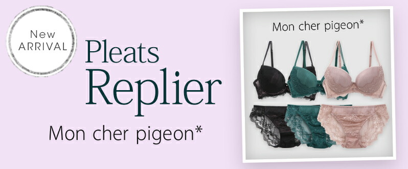 Mon cher pigeon プリーツルプリエ Pleats Replier