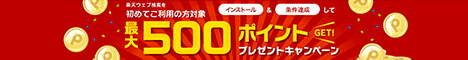 楽天ウェブ検索新規200ポイントプレゼントキャンペーン!
