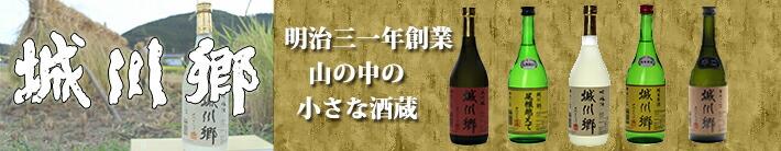 山あいの小さな酒蔵 城川郷