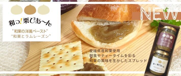 和栗バター