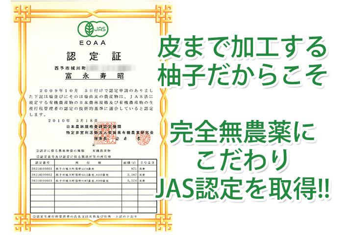 JAS認定の有機柚子