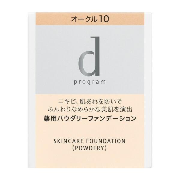 資生堂 dプログラム 薬用 スキンケアファンデーション (パウダリー) オークル10 (レフィル)