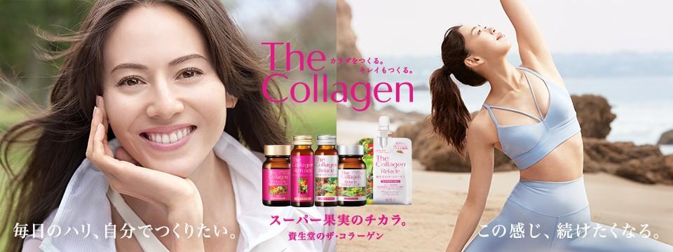 The Collagen ザ・コラーゲン
