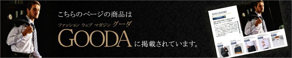 こちらのページの商品は ファッションウェブマガジン GOODA に掲載されています