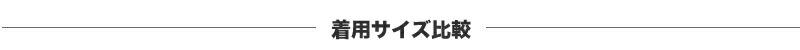 hikaku-head.jpg