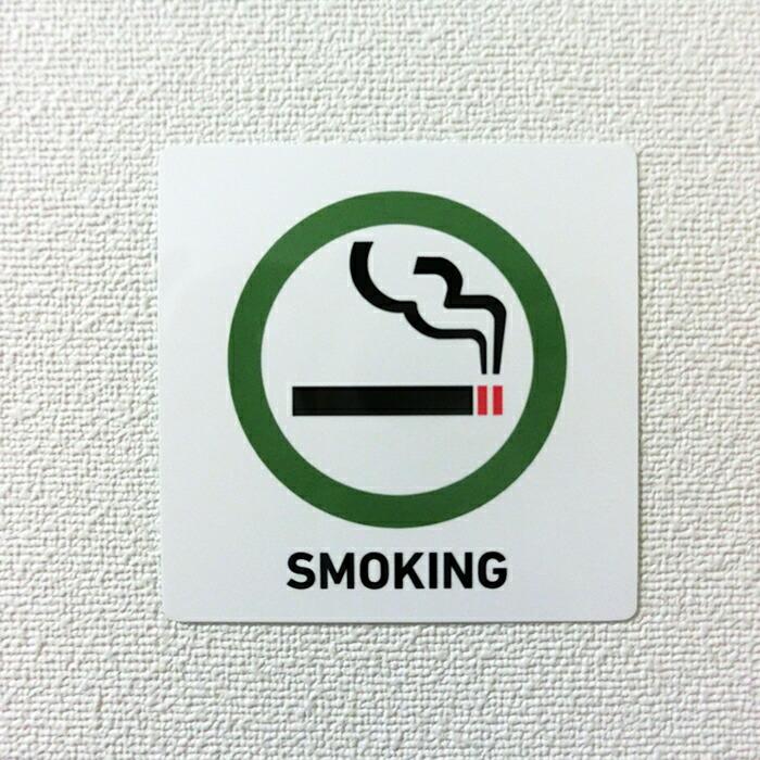 喫煙シール