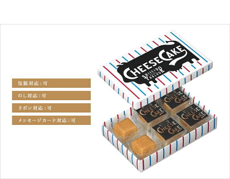 【楽天市場】お歳暮 ギフト 資生堂パーラー チーズケーキ 6個入 プレゼント 東京・銀座 濃厚 チーズケーキ メッセージ お祝い スイーツ のし クリスマス:資生堂パーラー
