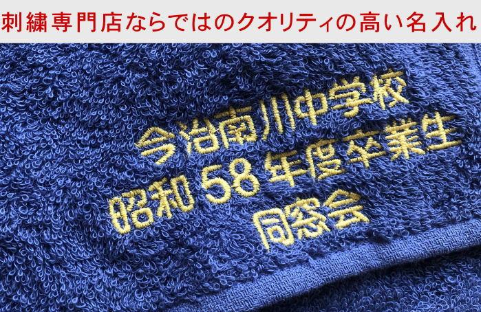 今治タオル imabari towel Japan ふわふわ 高い吸水性 名 入れ ホールインワン 記念品ネーム刺繍  無料 周年祭 高級ノベルティ会社名 名入れ 会社名 ロット販売 周年記念品 名入れタオル
