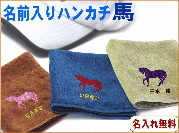 名入りハンカチ メンズ 名入れ ギフト 記念品 ホールインワン ギフト 競馬 ジョッキー 馬主タオル 刺繍 日本製 競馬記念品 名入れネーム刺繍ハンカチ 名入れ はんかち 名前入れ日本製 ハンカチ名入れ タオル