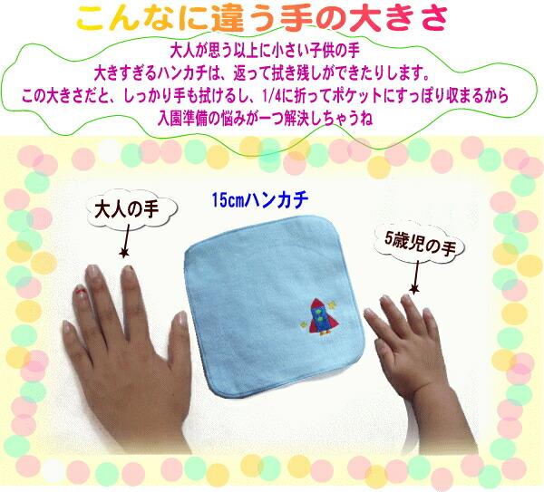 手の大きさ比べ