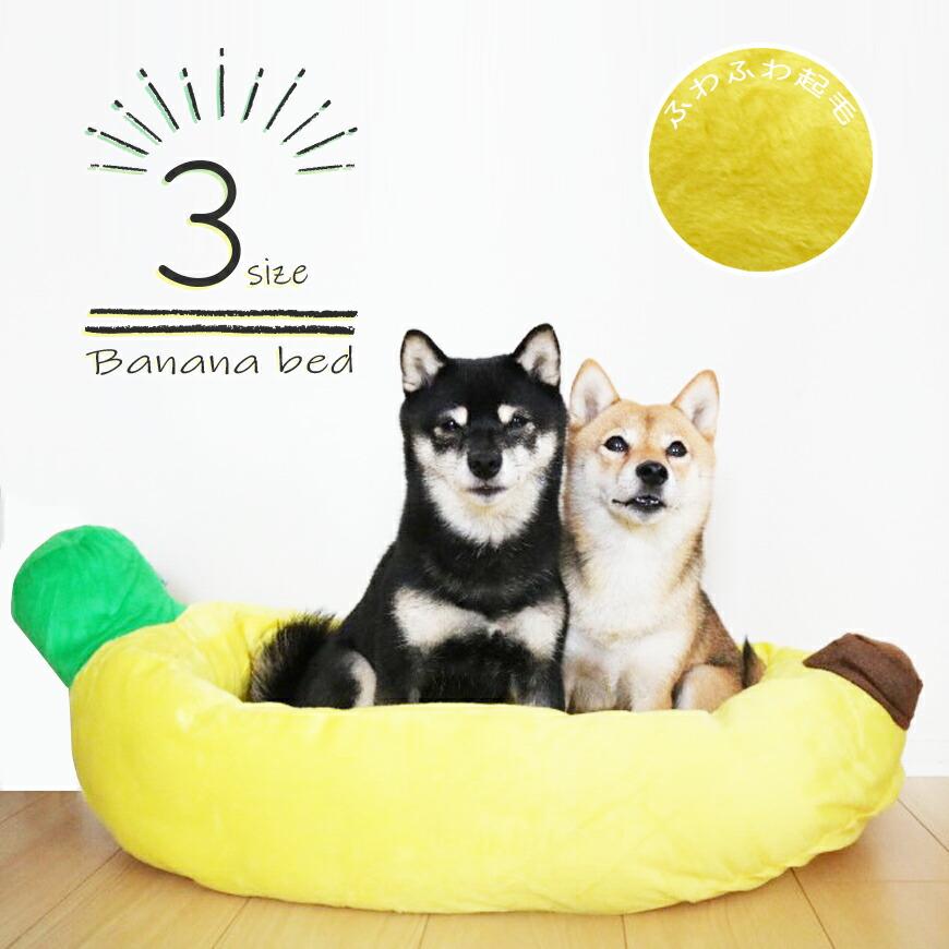 ペット用 ベッド バナナ型 犬、猫兼用 Sサイズ オールシーズン 小型犬 中型犬 かわいい 可愛い おしゃれ ふわふわ 【犬猫グッズの下町ペット用品店】