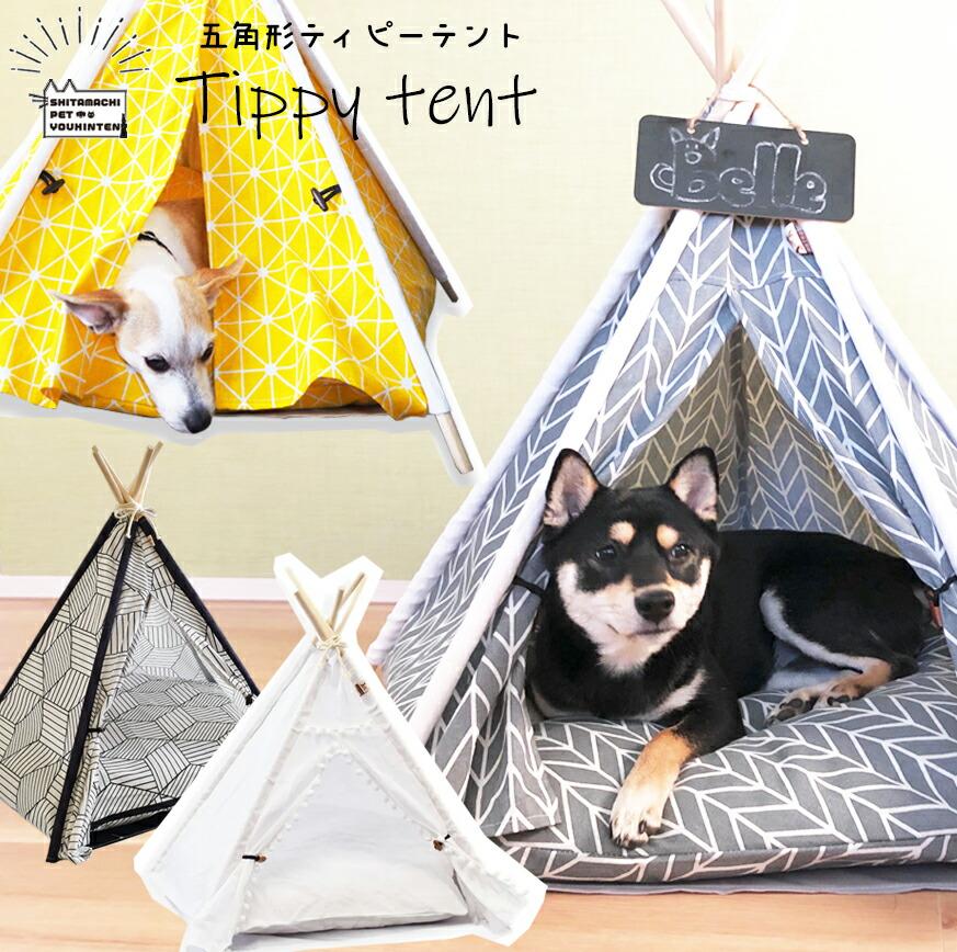 とんがり屋根がかわいいティピー型インディアンテントです。ふかふかクッション付きでワンちゃん、ねこちゃんの寝心地もばっちり!チョークで書けるプレート付き(テント)